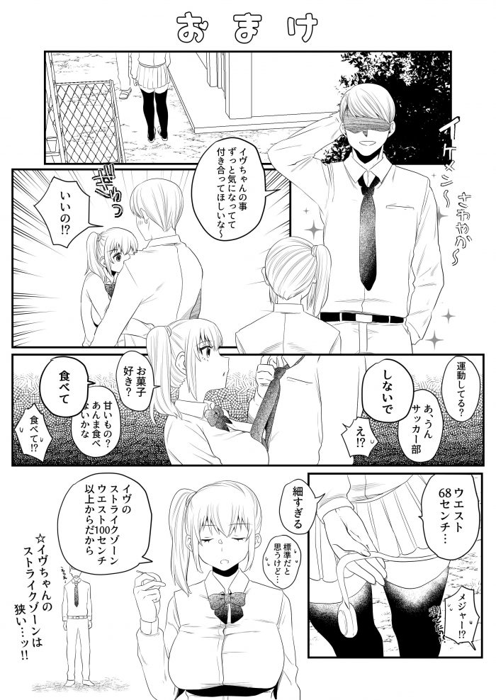 【エロ同人誌】義父が自分の下着でオナニーしているのを目撃した巨乳娘が誘惑する!【無料 エロ漫画】 (29)