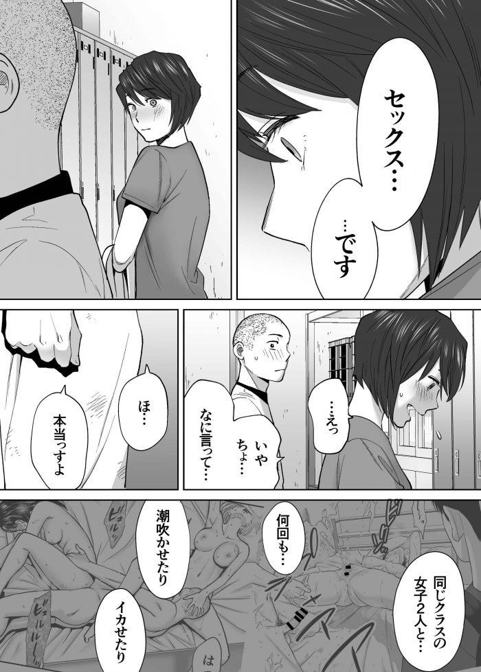 【エロ同人誌 後半】大学生のセフレが居るJK。アナルを開発されお漏らしイキ。後日制服姿でアナル挿入される。【無料 エロ漫画】 (77)