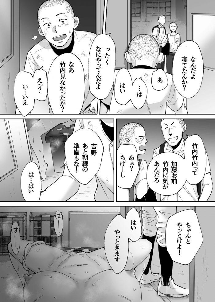 【エロ同人誌 後半】大学生のセフレが居るJK。アナルを開発されお漏らしイキ。後日制服姿でアナル挿入される。【無料 エロ漫画】 (80)