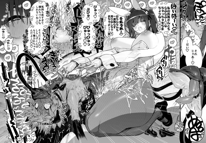 【エロ同人誌】電車でいつも出会う巨大娘クラスメイトに襲われた男子。【無料 エロ漫画】 (50)