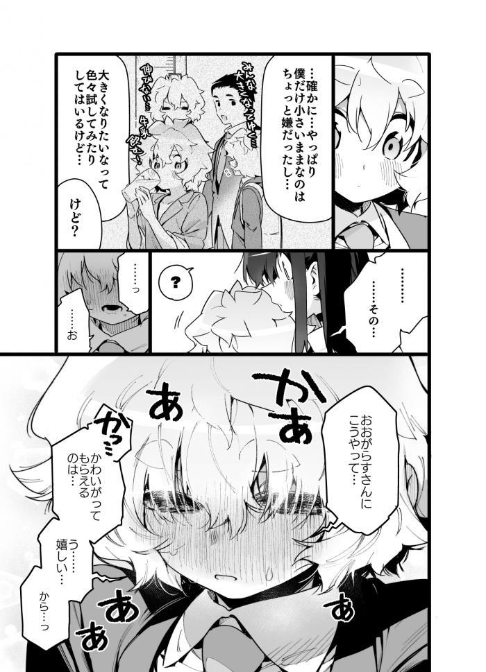 【エロ同人誌】電車でいつも出会う巨大娘クラスメイトに襲われた男子。【無料 エロ漫画】 (66)
