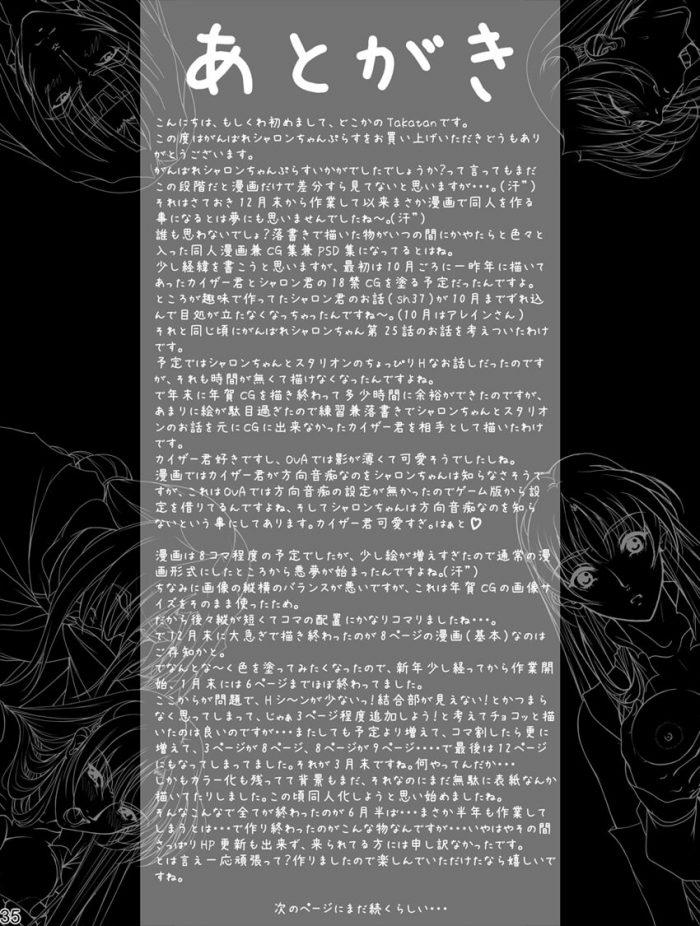 【エロ同人 WW】シャロンが野外で服をひん剥かれて精液でマンコがドロドロに!【無料 エロ漫画】(35)