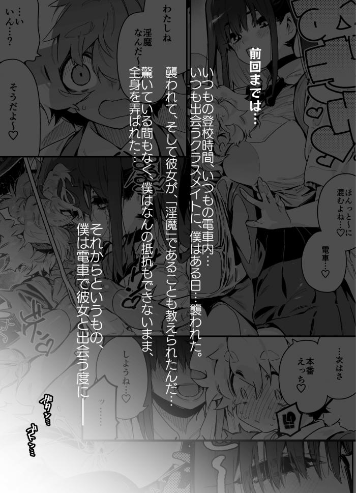 【エロ同人誌】電車でいつも出会う巨大娘クラスメイトに襲われた男子。【無料 エロ漫画】 (3)