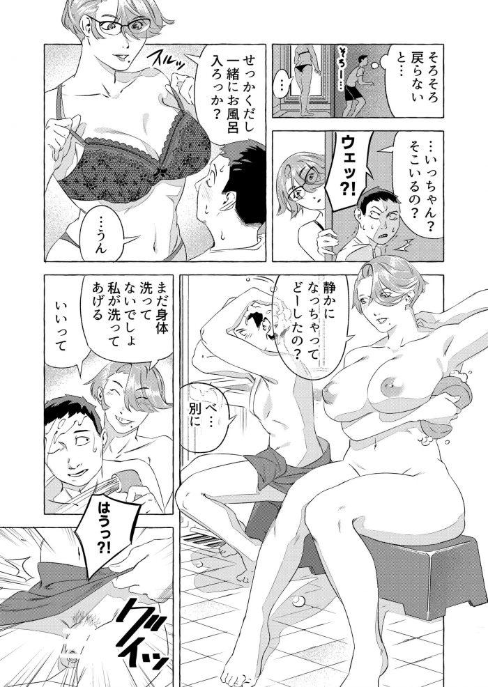 【エロ同人誌】シスコンの弟は眼鏡っ子巨乳の姉を女として見ていた。昔一緒に風呂に入りチンコを洗われ射精。【無料 エロ漫画】 (5)