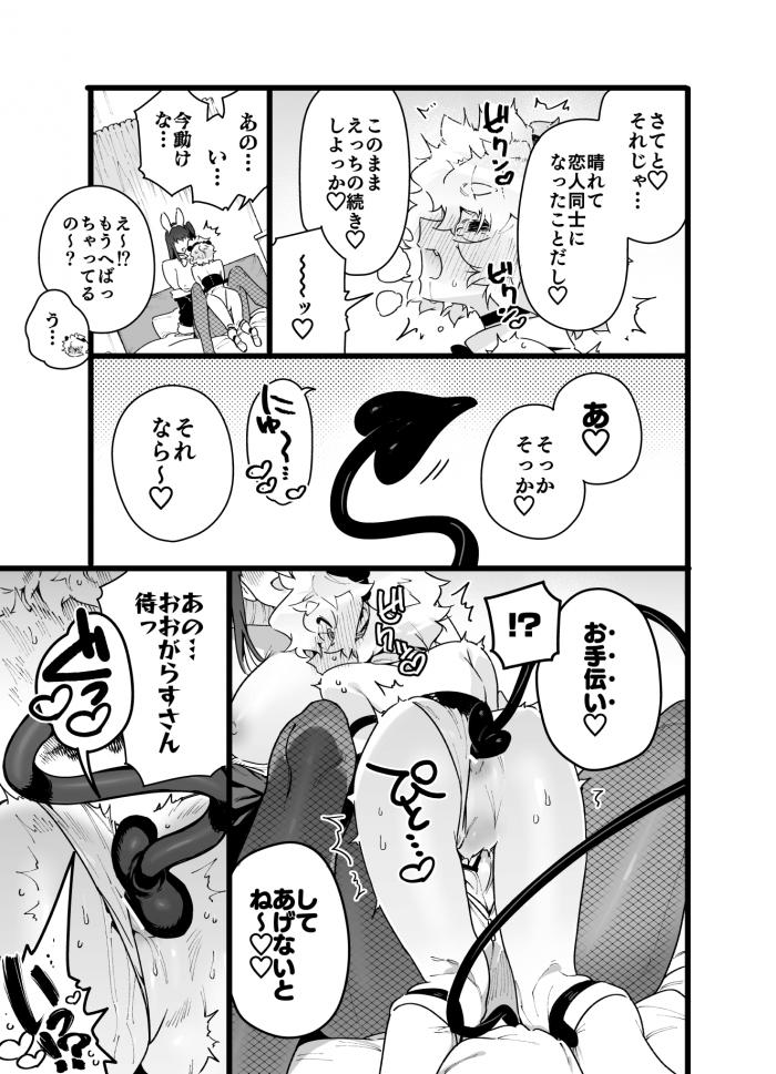 【エロ同人誌】電車でいつも出会う巨大娘クラスメイトに襲われた男子。【無料 エロ漫画】 (39)