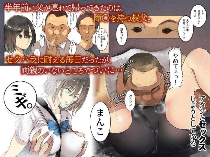 【エロ同人誌】障害持ちの叔父と住むJKが強姦レイプで中出しされてしまう!!【無料 エロ漫画】 (1)