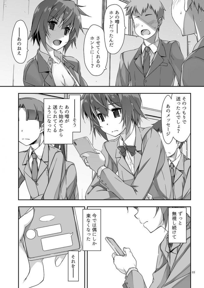 【エロ同人誌】校内でのちっぱいショートJKと同級生の男子2人による3Pセックス!【無料 エロ漫画】 (3)