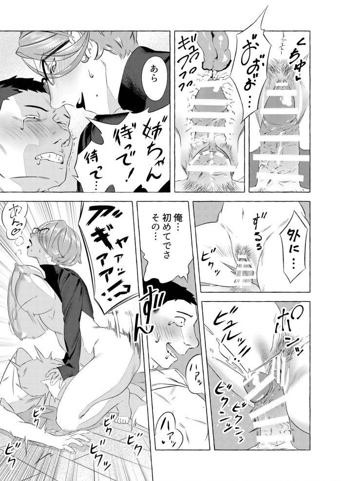 【エロ同人誌】シスコンの弟は眼鏡っ子巨乳の姉を女として見ていた。昔一緒に風呂に入りチンコを洗われ射精。【無料 エロ漫画】 (15)