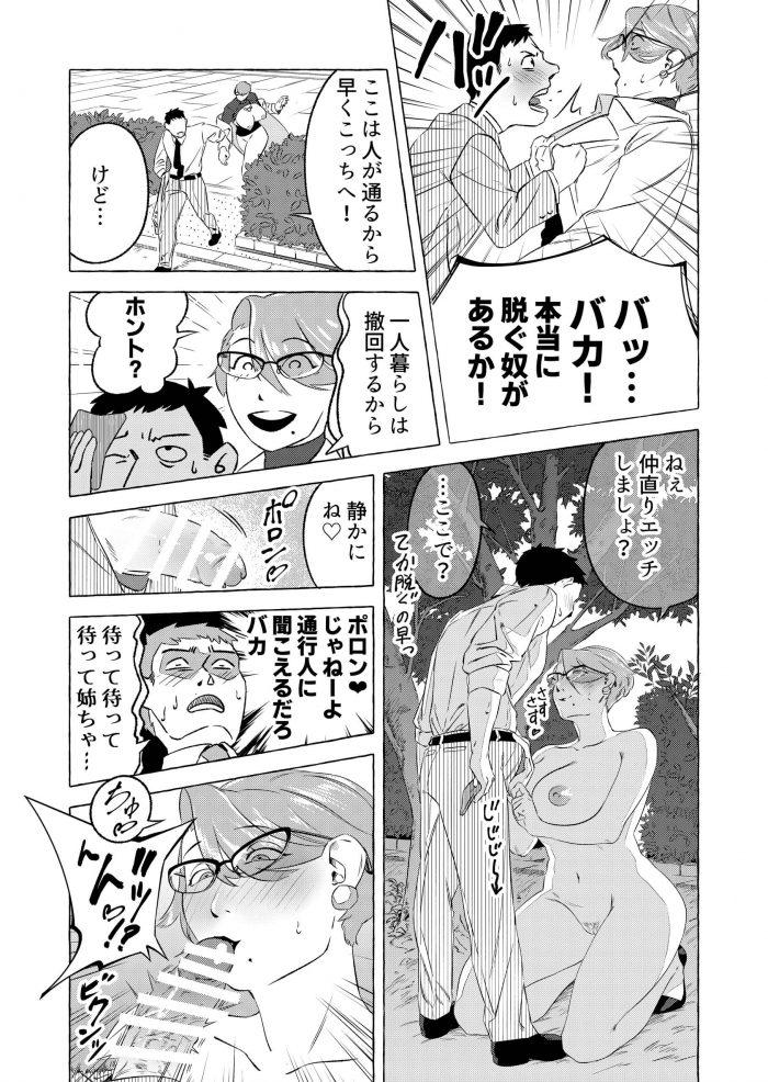 【エロ同人誌】シスコンの弟は眼鏡っ子巨乳の姉を女として見ていた。昔一緒に風呂に入りチンコを洗われ射精。【無料 エロ漫画】 (21)