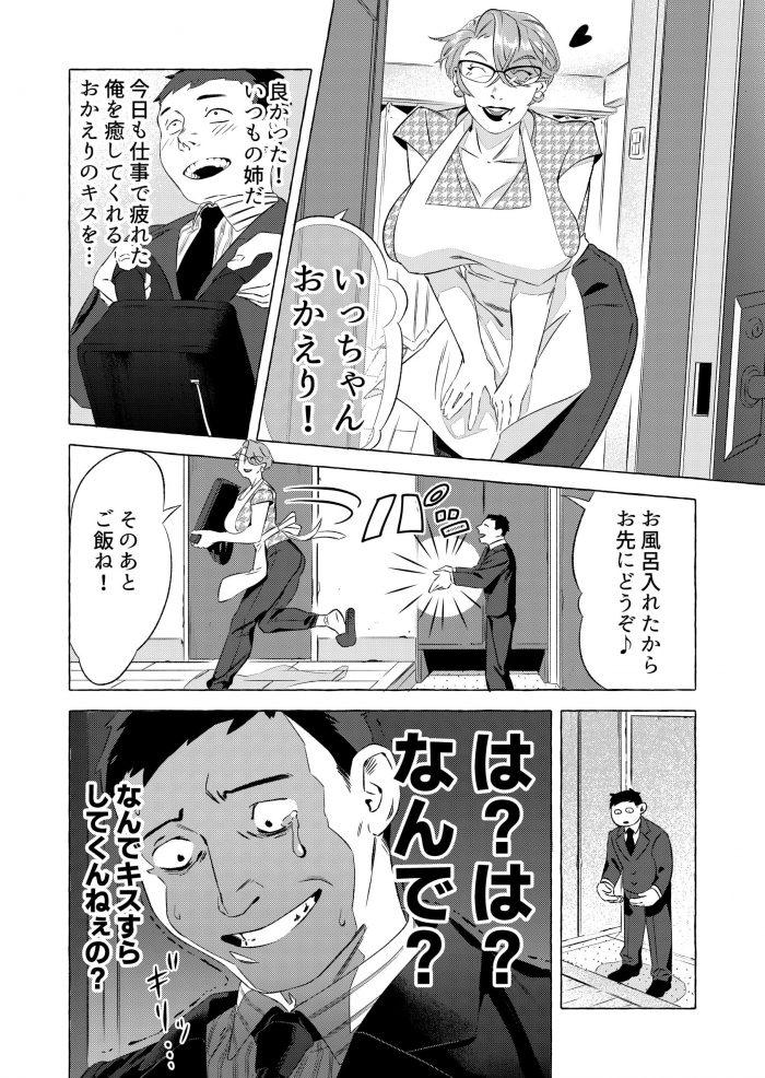 【エロ同人誌】シスコンの弟は眼鏡っ子巨乳の姉を女として見ていた。昔一緒に風呂に入りチンコを洗われ射精。【無料 エロ漫画】 (10)