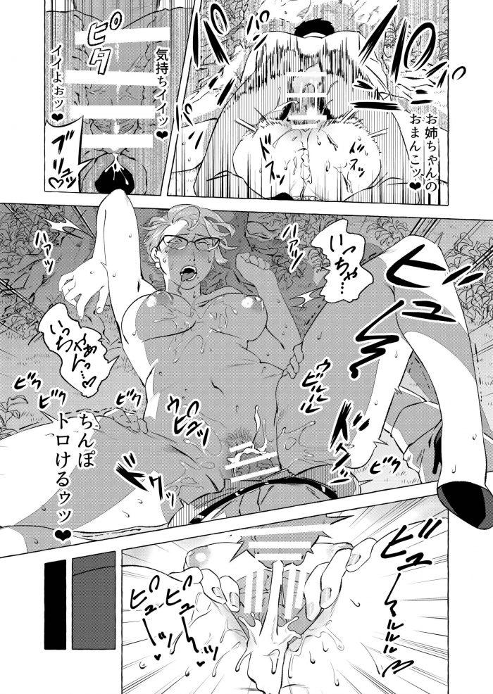 【エロ同人誌】シスコンの弟は眼鏡っ子巨乳の姉を女として見ていた。昔一緒に風呂に入りチンコを洗われ射精。【無料 エロ漫画】 (28)