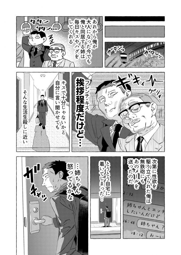 【エロ同人誌】シスコンの弟は眼鏡っ子巨乳の姉を女として見ていた。昔一緒に風呂に入りチンコを洗われ射精。【無料 エロ漫画】 (9)