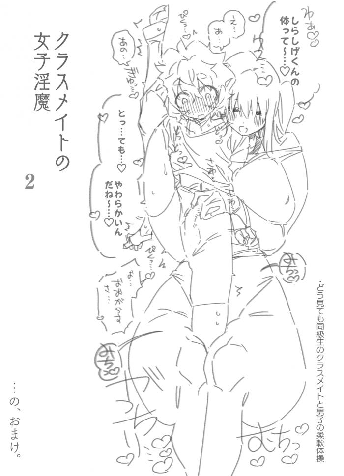 【エロ同人誌】電車でいつも出会う巨大娘クラスメイトに襲われた男子。【無料 エロ漫画】 (56)