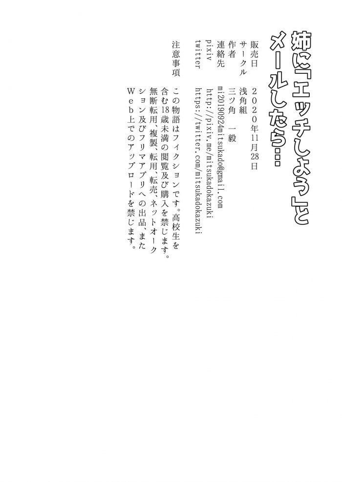 【エロ同人誌】シスコンの弟は眼鏡っ子巨乳の姉を女として見ていた。昔一緒に風呂に入りチンコを洗われ射精。【無料 エロ漫画】 (3)