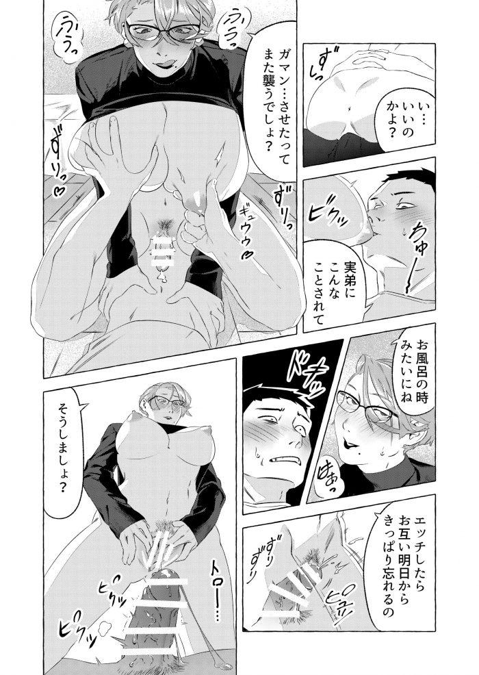 【エロ同人誌】シスコンの弟は眼鏡っ子巨乳の姉を女として見ていた。昔一緒に風呂に入りチンコを洗われ射精。【無料 エロ漫画】 (14)