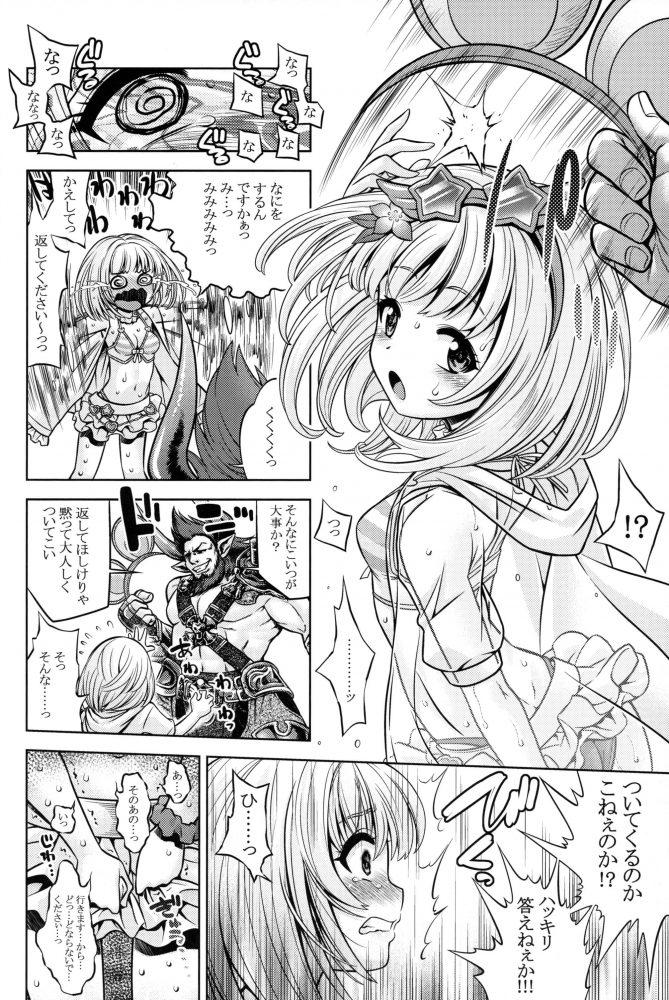 【エロ同人 グラブル】ビカラが獣耳を奪われてプルプルのちっぱいを揉まれちゃってるぞ!【無料 エロ漫画】(3)