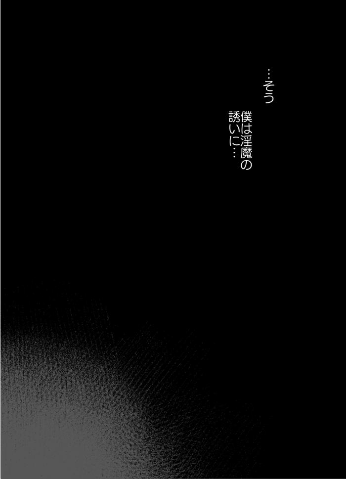 【エロ同人誌】電車でいつも出会う巨大娘クラスメイトに襲われた男子。【無料 エロ漫画】 (55)