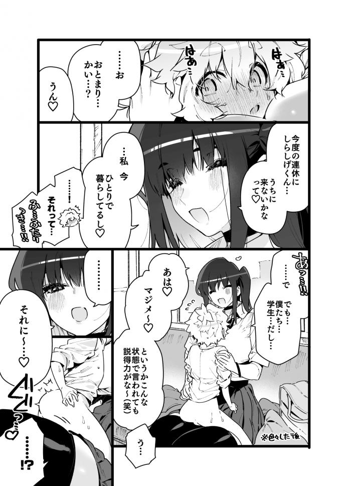 【エロ同人誌】電車でいつも出会う巨大娘クラスメイトに襲われた男子。【無料 エロ漫画】 (7)