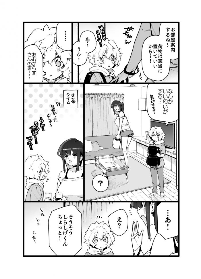 【エロ同人誌】電車でいつも出会う巨大娘クラスメイトに襲われた男子。【無料 エロ漫画】 (10)
