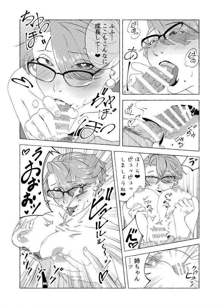 【エロ同人誌】シスコンの弟は眼鏡っ子巨乳の姉を女として見ていた。昔一緒に風呂に入りチンコを洗われ射精。【無料 エロ漫画】 (22)