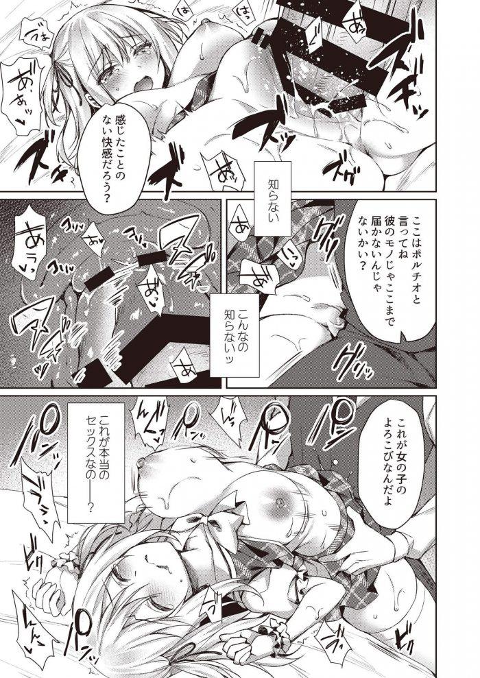 【エロ同人誌 後半】アイドルグループの巨乳リーダーが社長のデカチンポを挿入されNTRセックス!【無料 エロ漫画】(63)