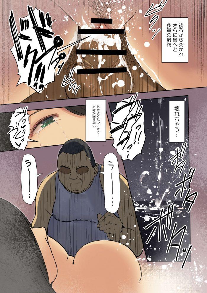 【エロ同人誌】障害持ちの叔父と住むJKが強姦レイプで中出しされてしまう!!【無料 エロ漫画】 (35)