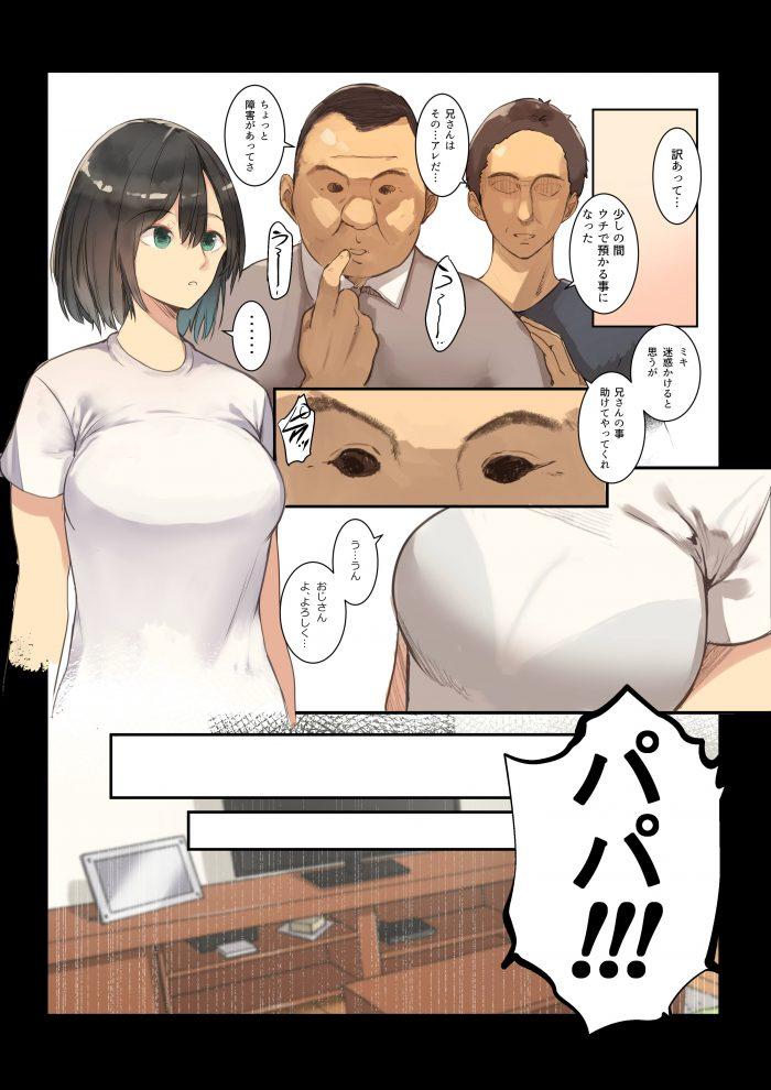 【エロ同人誌】障害持ちの叔父と住むJKが強姦レイプで中出しされてしまう!!【無料 エロ漫画】 (9)