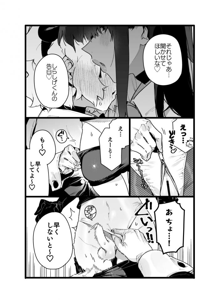 【エロ同人誌】電車でいつも出会う巨大娘クラスメイトに襲われた男子。【無料 エロ漫画】 (33)