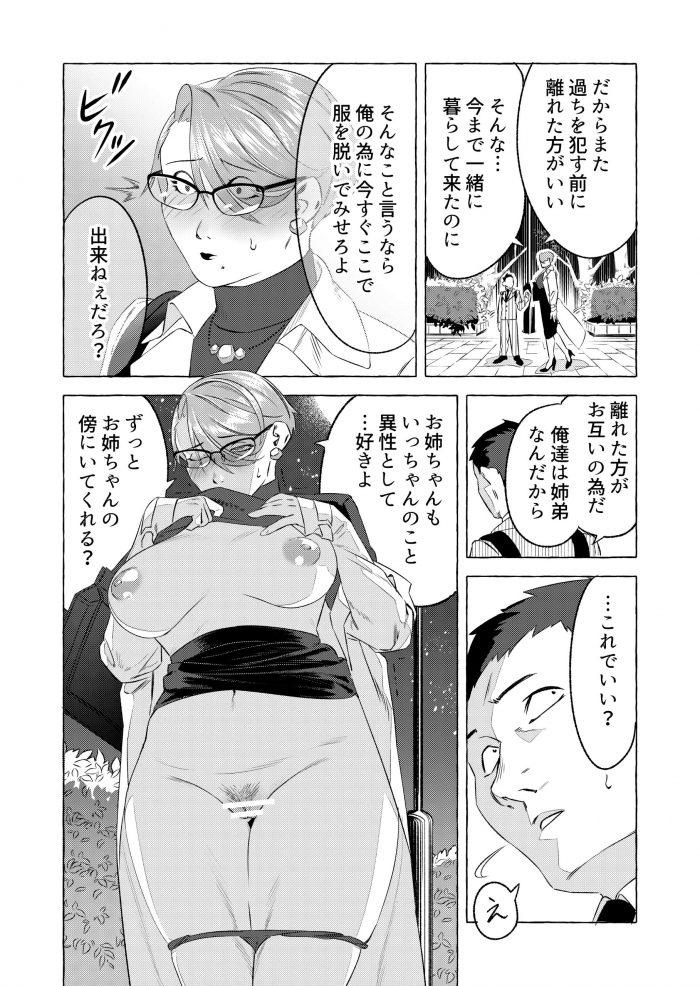【エロ同人誌】シスコンの弟は眼鏡っ子巨乳の姉を女として見ていた。昔一緒に風呂に入りチンコを洗われ射精。【無料 エロ漫画】 (20)