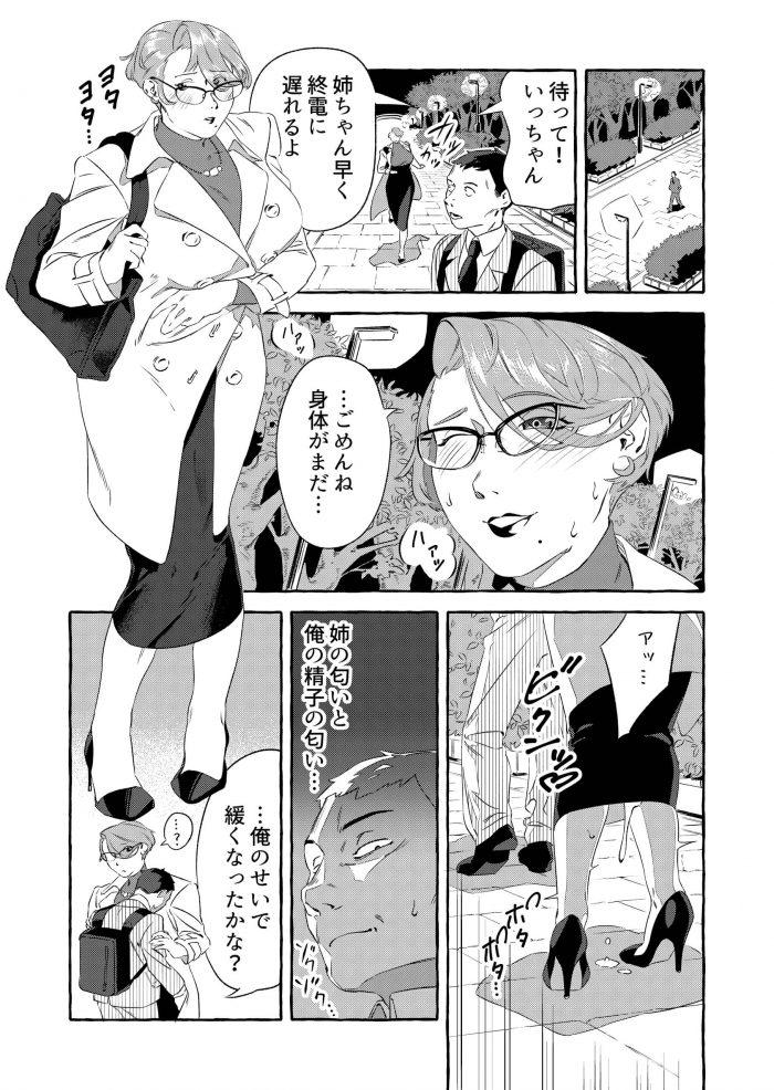 【エロ同人誌】シスコンの弟は眼鏡っ子巨乳の姉を女として見ていた。昔一緒に風呂に入りチンコを洗われ射精。【無料 エロ漫画】 (29)
