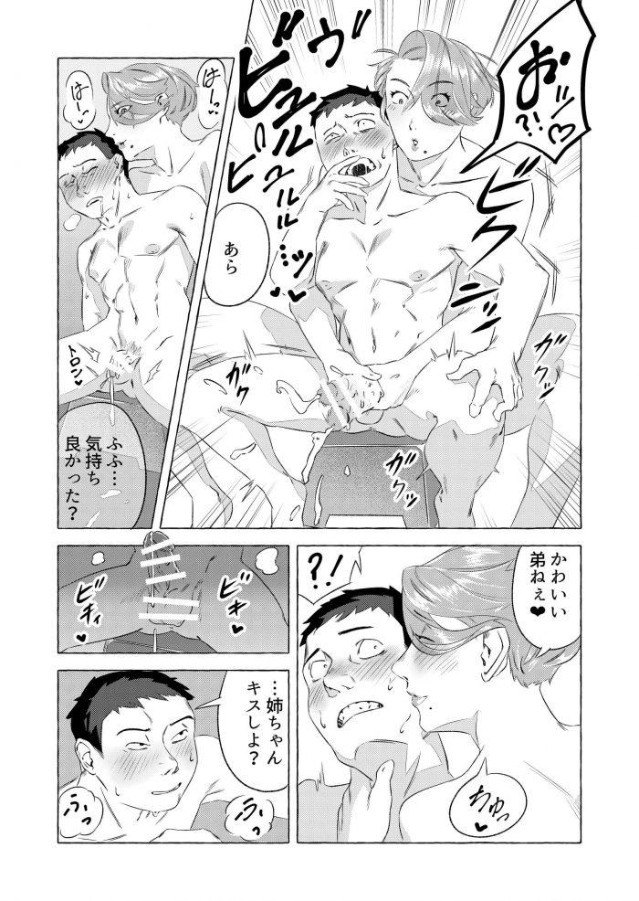 【エロ同人誌】シスコンの弟は眼鏡っ子巨乳の姉を女として見ていた。昔一緒に風呂に入りチンコを洗われ射精。【無料 エロ漫画】 (7)