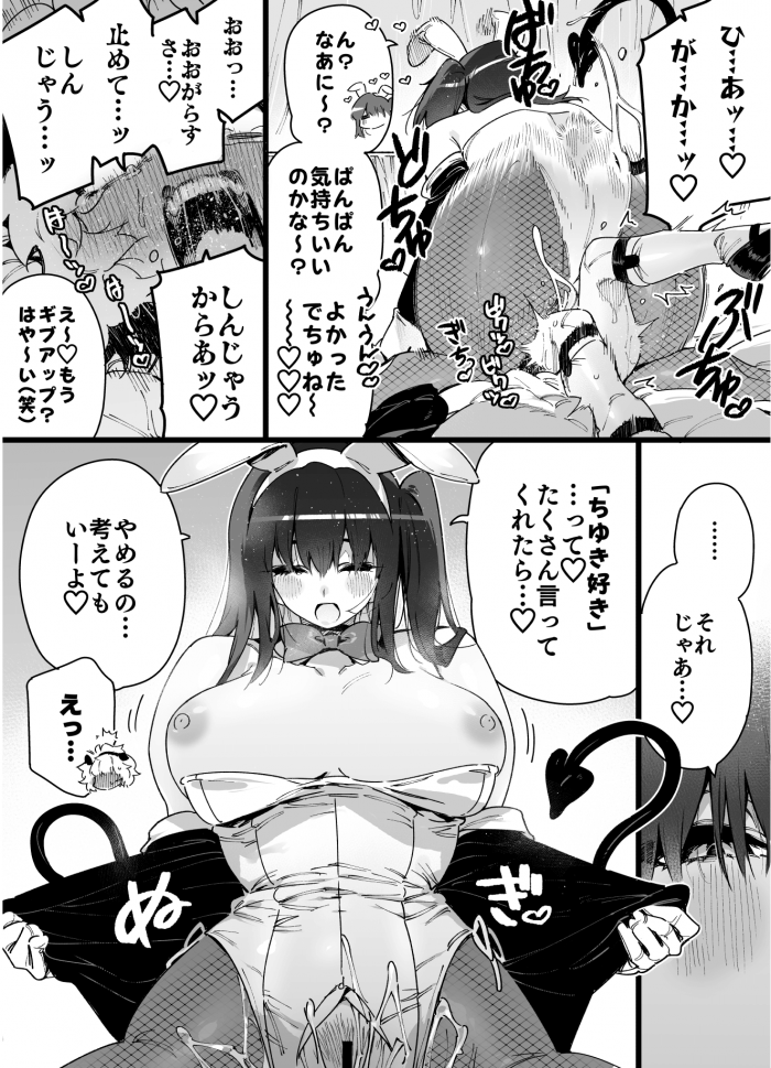 【エロ同人誌】電車でいつも出会う巨大娘クラスメイトに襲われた男子。【無料 エロ漫画】 (46)