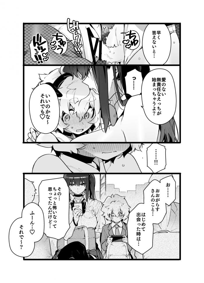 【エロ同人誌】電車でいつも出会う巨大娘クラスメイトに襲われた男子。【無料 エロ漫画】 (35)