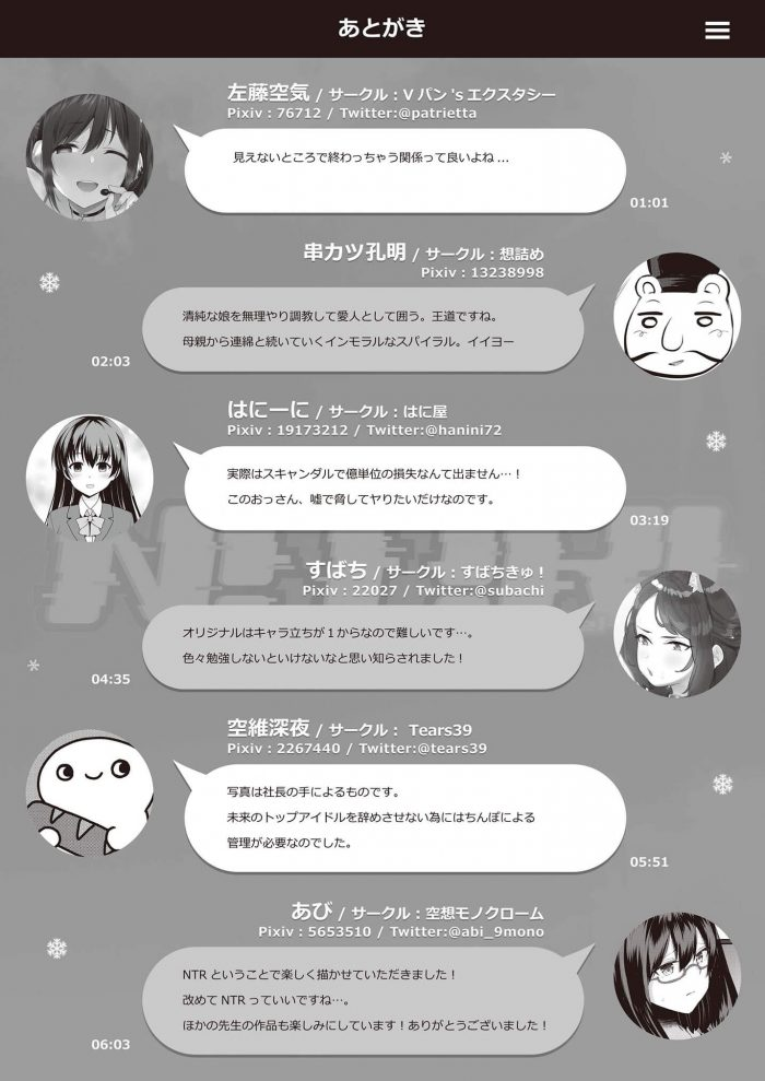 【エロ同人誌 後半】アイドルグループの巨乳リーダーが社長のデカチンポを挿入されNTRセックス!【無料 エロ漫画】(85)
