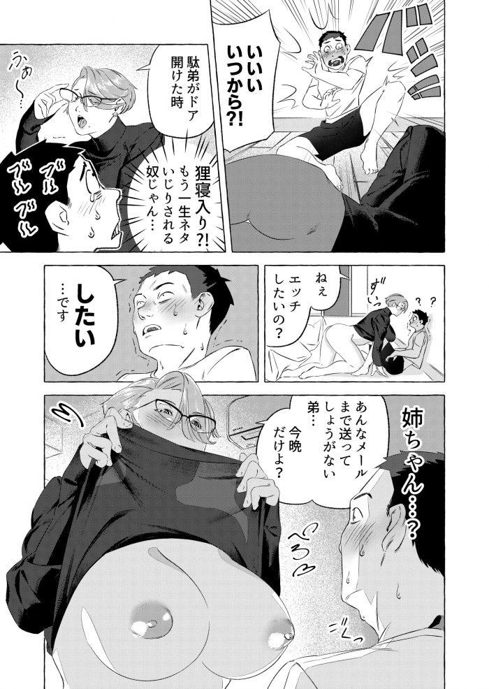 【エロ同人誌】シスコンの弟は眼鏡っ子巨乳の姉を女として見ていた。昔一緒に風呂に入りチンコを洗われ射精。【無料 エロ漫画】 (13)