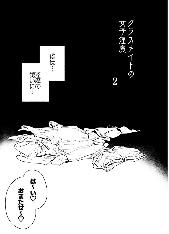 【エロ同人誌】電車でいつも出会う巨大娘クラスメイトに襲われた男子。【無料 エロ漫画】 (13)