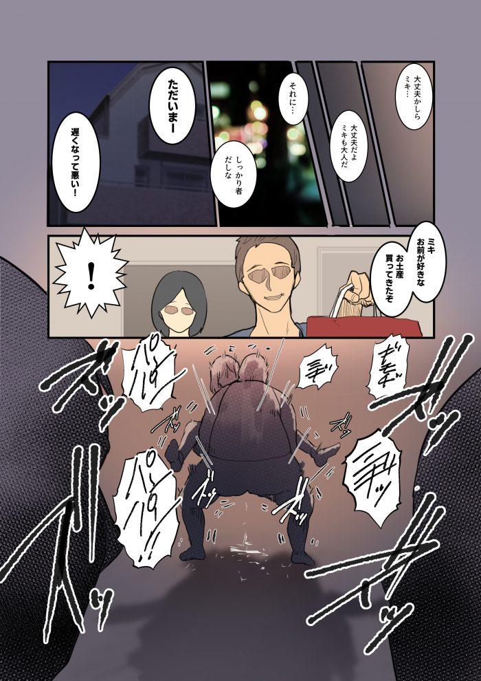 【エロ同人誌】障害持ちの叔父と住むJKが強姦レイプで中出しされてしまう!!【無料 エロ漫画】 (42)