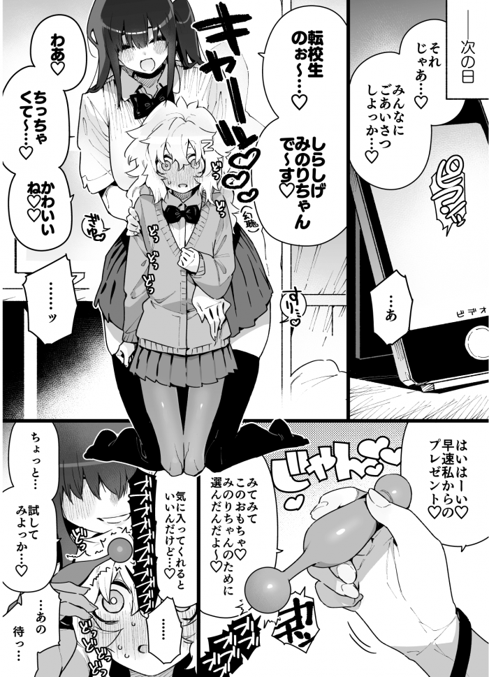【エロ同人誌】電車でいつも出会う巨大娘クラスメイトに襲われた男子。【無料 エロ漫画】 (22)