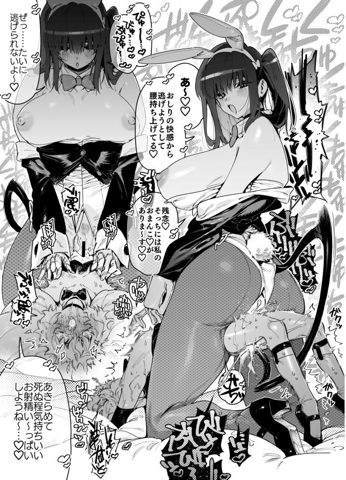 【エロ同人誌】電車でいつも出会う巨大娘クラスメイトに襲われた男子。【無料 エロ漫画】 (45)