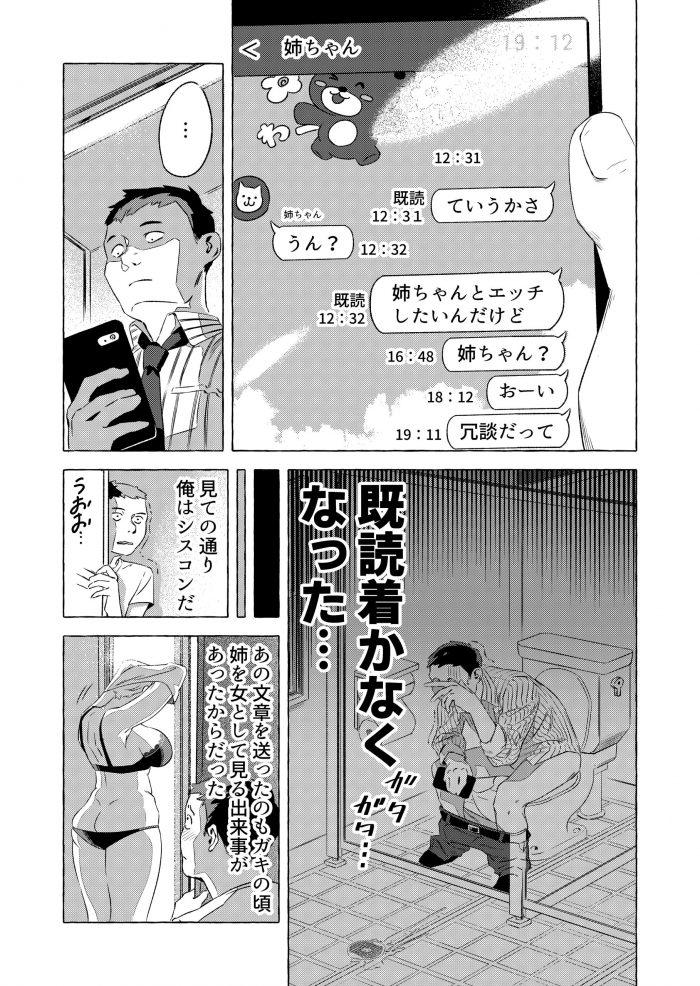 【エロ同人誌】シスコンの弟は眼鏡っ子巨乳の姉を女として見ていた。昔一緒に風呂に入りチンコを洗われ射精。【無料 エロ漫画】 (4)