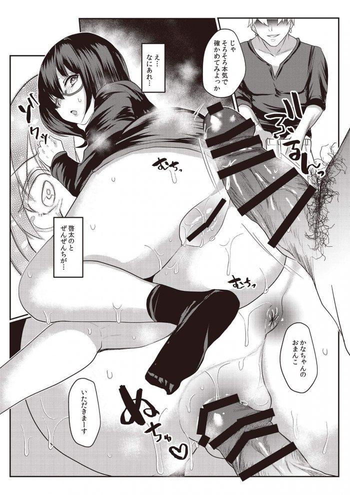 【エロ同人誌 後半】アイドルグループの巨乳リーダーが社長のデカチンポを挿入されNTRセックス!【無料 エロ漫画】(78)