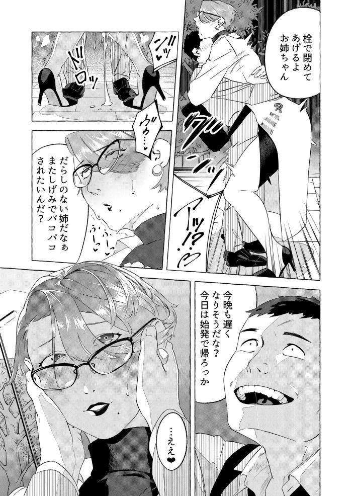 【エロ同人誌】シスコンの弟は眼鏡っ子巨乳の姉を女として見ていた。昔一緒に風呂に入りチンコを洗われ射精。【無料 エロ漫画】 (30)